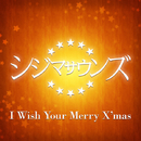 I Wish Your Merry X'mas/シジマサウンズ