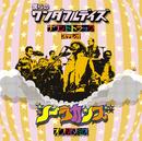 僕らのワンダフルデイズ サウンドトラック/シーラカンズ / 奥田民生