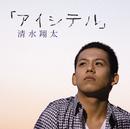 「アイシテル」/清水 翔太