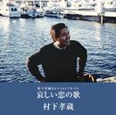 哀しい恋の歌 -村下孝蔵セレクションアルバム/村下 孝蔵