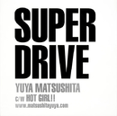 SUPER DRIVE/松下 優也