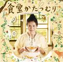 「食堂かたつむり」オリジナル・サウンドトラック/オリジナル・サウンドトラック