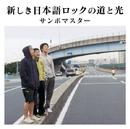 新しき日本語ロックの道と光/サンボマスター