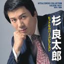GOLDEN☆BEST 杉 良太郎 1975-1989 ヒット&カバーコレクション/杉 良太郎