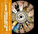 チルドレンレコード/じん feat.メイリア from GARNiDELiA