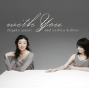 with you/鈴木 重子 and 木住野 佳子