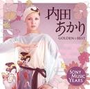 GOLDEN☆BEST 内田あかり Sony Music Years/内田あかり