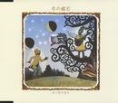 冬の磁石/キンモクセイ