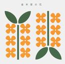 金木犀e.p./キンモクセイ