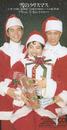 雪のクリスマス/DREAMS COME TRUE