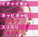 イチャイチャチュッチュキャピキャピラブラブスリスリドキドキ-アニメサイズver.-(1分30秒)/HAPPY BIRTHDAY