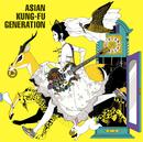 今を生きて/ASIAN KUNG-FU GENERATION