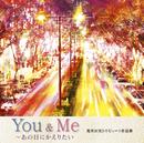 You&Me〜あの日にかえりたい 荒井由実トリビュート作品集