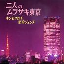 二人のムラサキ東京/キンモクセイと東京ジェンヌ