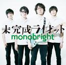 未完成ライオット/MONOBRIGHT