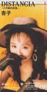 DISTANCIA~この胸の約束~/杏子