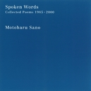 Spoken Words ~ Collected Poems 1985-2000 ~/佐野 元春