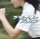 ブラスター/FLOW