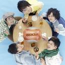 誰ニモマケズ/wacci