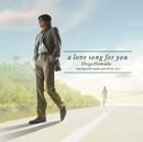 君に捧げるlove song/浜田 省吾