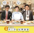 「体脂肪計タニタの社員食堂」オリジナル・サウンドトラック/小松 亮太