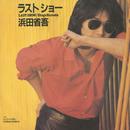ラストショー/さよならの前に (1981)/浜田 省吾