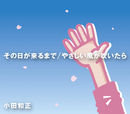 その日が来るまで/やさしい風が吹いたら/小田 和正