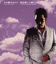 その愛のもとに(With Your Love)/君を抱いて眠りたい(2005 a cappella Version)/鈴木 雅之