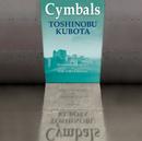 Cymbals/Toshinobu Kubota with Naomi Campbell