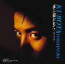 夜に抱かれて~A Night in Afro Blue~/Toshinobu Kubota with Naomi Campbell