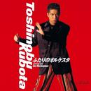 ふたりのオルケスタ/Toshinobu Kubota with Naomi Campbell