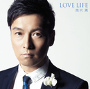 LOVE LIFE/黒沢 薫