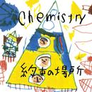 約束の場所/CHEMISTRY