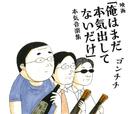 映画「俺はまだ本気出してないだけ」本気音楽集/ゴンチチ