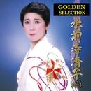 GOLDEN SELECTION 水前寺清子 RCAイヤーズ/水前寺清子