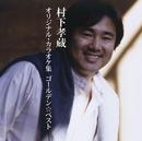 GOLDEN☆BEST 村下孝蔵オリジナル・カラオケ集/村下 孝蔵