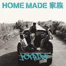 JOYRIDE/HOME MADE 家族