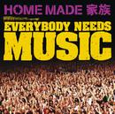 EVERYBODY NEEDS MUSIC/HOME MADE 家族