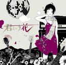 君という花/ASIAN KUNG-FU GENERATION