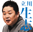 毎日新聞落語会 立川生志 「堀の内」「紺屋高尾」/立川 生志