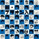 新・フラカン入門(2008-2013)/フラワーカンパニーズ