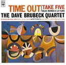 Time Out/デイヴ・ブルーベック・カルテット