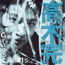 Grass Roots/高木 完