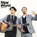 New World/カサリンチュ