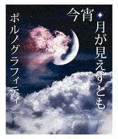 今宵、月が見えずとも