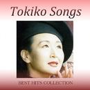 TOKIKO SONGSベスト・ヒッツ・コレクション/加藤 登紀子