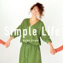 Simple Life/宇都美 慶子
