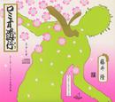 ロミオ道行/藤井隆