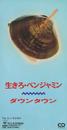 生きろ・ベンジャミン (ver.M.Hamada)/ダウンタウン