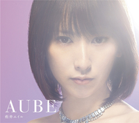 AUBE/藍井エイル